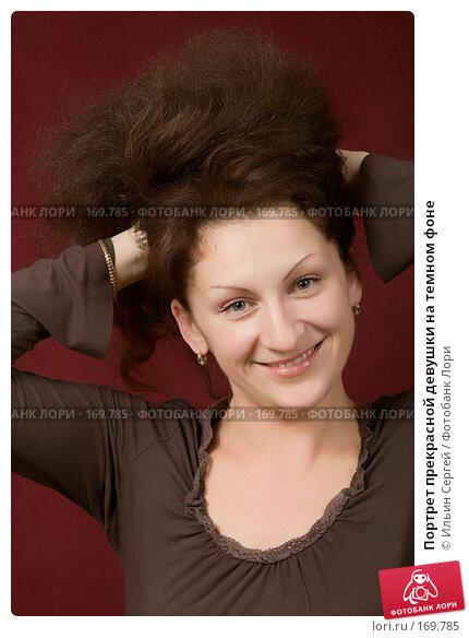 Портрет прекрасной девушки на темном фоне, фото № 169785, снято 7 января 2008 г. (c) Ильин Сергей / Фотобанк Лори