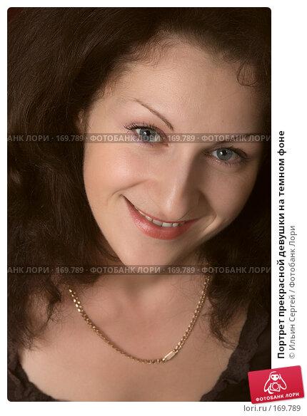Портрет прекрасной девушки на темном фоне, фото № 169789, снято 7 января 2008 г. (c) Ильин Сергей / Фотобанк Лори