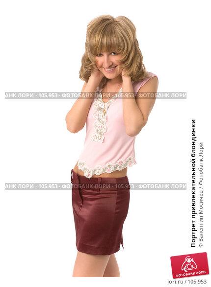 Портрет привлекательной блондинки, фото № 105953, снято 26 мая 2007 г. (c) Валентин Мосичев / Фотобанк Лори
