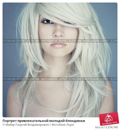 Купить «Портрет привлекательной молодой блондинки», фото № 3274749, снято 29 ноября 2011 г. (c) Майер Георгий Владимирович / Фотобанк Лори