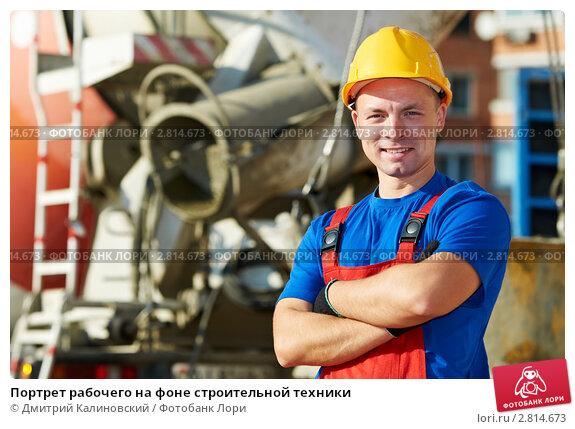 Купить «Портрет рабочего на фоне строительной техники», фото № 2814673, снято 20 февраля 2018 г. (c) Дмитрий Калиновский / Фотобанк Лори