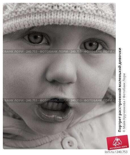Купить «Портрет расстроенной маленькой девочки», фото № 240753, снято 23 марта 2008 г. (c) Майя Крученкова / Фотобанк Лори