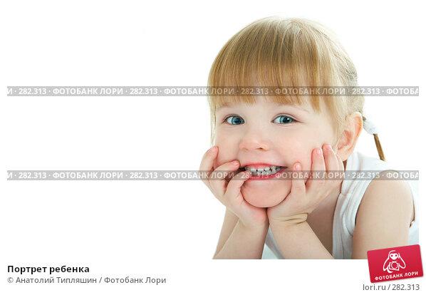 Купить «Портрет ребенка», фото № 282313, снято 5 февраля 2008 г. (c) Анатолий Типляшин / Фотобанк Лори
