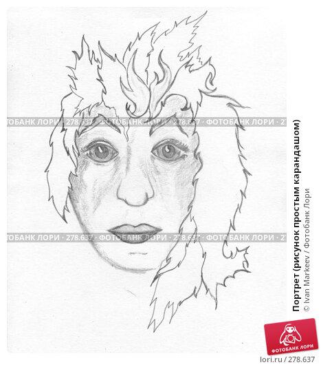 Портрет (рисунок простым карандашом), иллюстрация № 278637 (c) Василий Каргандюм / Фотобанк Лори