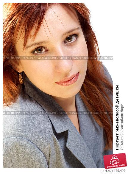 Портрет рыжеволосой девушки, фото № 175497, снято 20 октября 2007 г. (c) Ольга С. / Фотобанк Лори