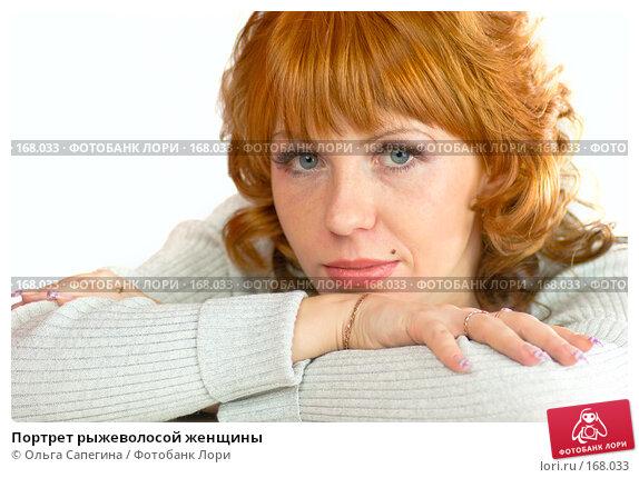 Купить «Портрет рыжеволосой женщины», фото № 168033, снято 16 ноября 2007 г. (c) Ольга Сапегина / Фотобанк Лори