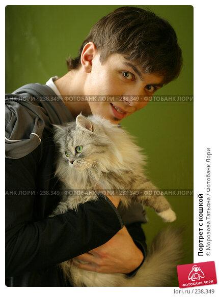 Портрет с кошкой, фото № 238349, снято 18 февраля 2005 г. (c) Морозова Татьяна / Фотобанк Лори