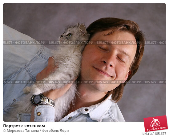 Портрет с котенком, фото № 185677, снято 30 мая 2004 г. (c) Морозова Татьяна / Фотобанк Лори