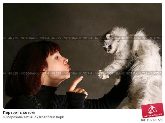 Портрет с котом, фото № 46725, снято 4 апреля 2007 г. (c) Морозова Татьяна / Фотобанк Лори