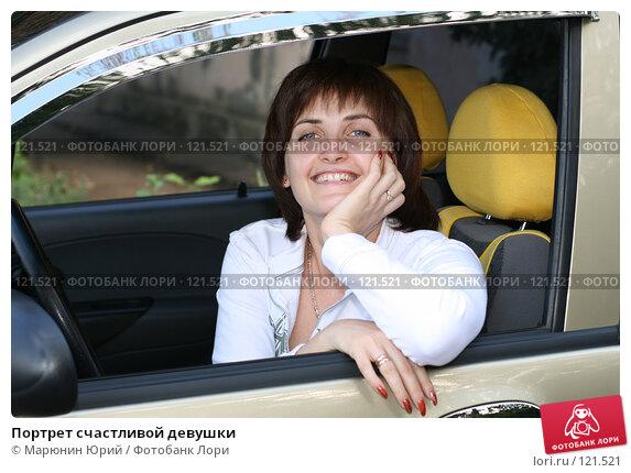 Портрет счастливой девушки, фото № 121521, снято 27 августа 2007 г. (c) Марюнин Юрий / Фотобанк Лори