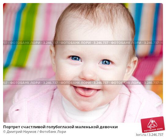 Купить «Портрет счастливой голубоглазой маленькой девочки», фото № 3246737, снято 1 февраля 2009 г. (c) Дмитрий Наумов / Фотобанк Лори
