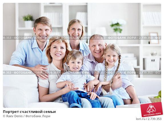 Портрет счастливой семьи, фото № 2739353, снято 4 июня 2011 г. (c) Raev Denis / Фотобанк Лори