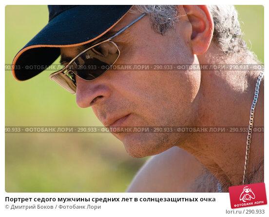 Портрет седого мужчины средних лет в солнцезащитных очка, фото № 290933, снято 15 июля 2006 г. (c) Дмитрий Боков / Фотобанк Лори