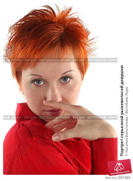 Портрет серьезной рыжеволосой девушки, фото № 297693, снято 17 мая 2008 г. (c) Наталья Белотелова / Фотобанк Лори