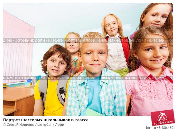 Купить «Портрет шестерых школьников в классе», фото № 6480469, снято 16 августа 2014 г. (c) Сергей Новиков / Фотобанк Лори