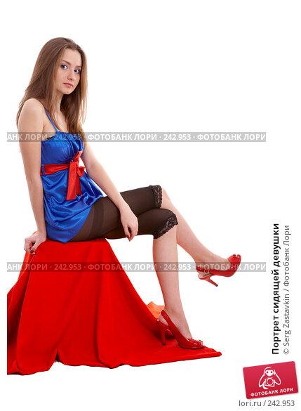 Портрет сидящей девушки, фото № 242953, снято 2 февраля 2008 г. (c) Serg Zastavkin / Фотобанк Лори