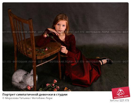 Портрет симпатичной девочки в студии, фото № 227173, снято 13 октября 2004 г. (c) Морозова Татьяна / Фотобанк Лори