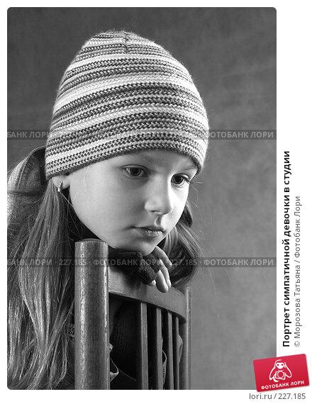 Портрет симпатичной девочки в студии, фото № 227185, снято 13 октября 2004 г. (c) Морозова Татьяна / Фотобанк Лори
