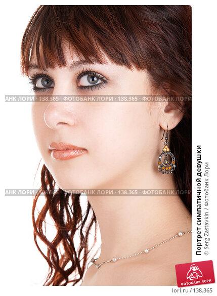 Портрет симпатичной девушки, фото № 138365, снято 8 декабря 2006 г. (c) Serg Zastavkin / Фотобанк Лори