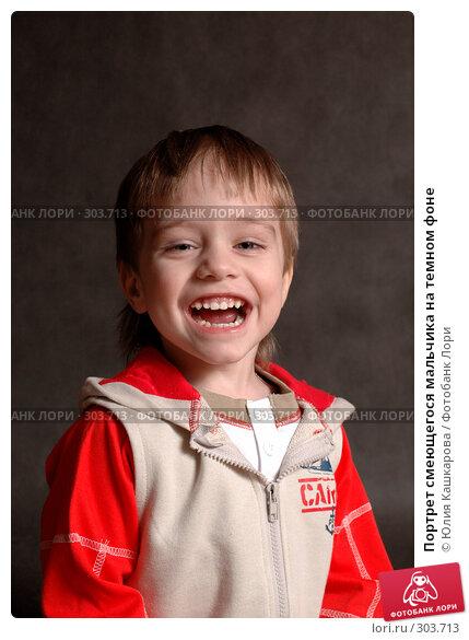 Купить «Портрет смеющегося мальчика на темном фоне», фото № 303713, снято 23 марта 2008 г. (c) Юлия Кашкарова / Фотобанк Лори