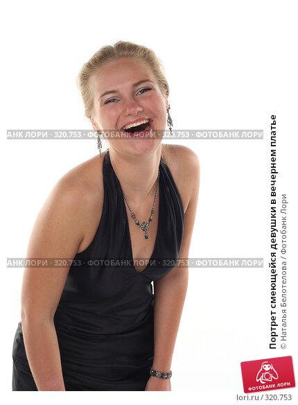 Портрет смеющейся девушки в вечернем платье, фото № 320753, снято 1 июня 2008 г. (c) Наталья Белотелова / Фотобанк Лори