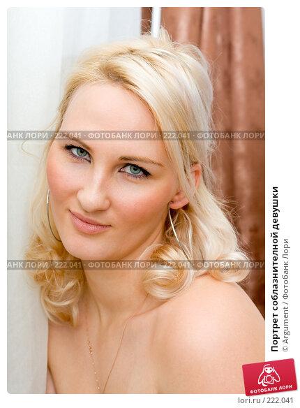 Портрет соблазнителной девушки, фото № 222041, снято 14 февраля 2008 г. (c) Argument / Фотобанк Лори