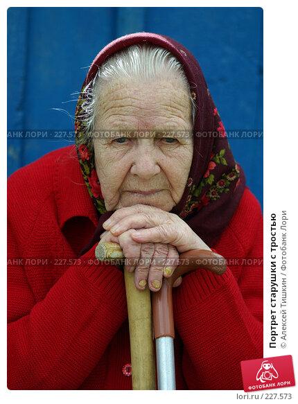 Портрет старушки с тростью, фото № 227573, снято 13 мая 2007 г. (c) Алексей Тишкин / Фотобанк Лори
