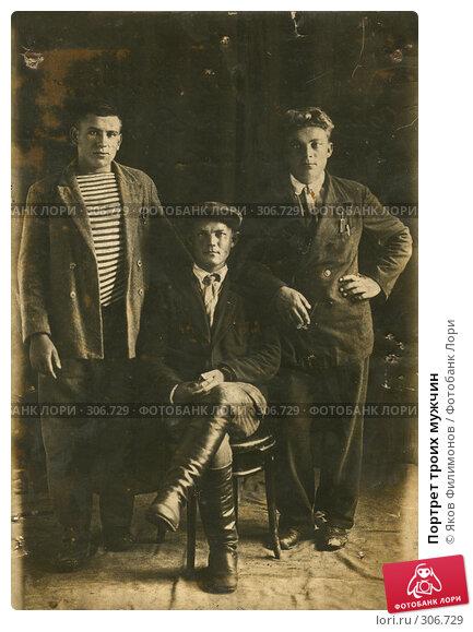 Купить «Портрет троих мужчин», фото № 306729, снято 26 апреля 2018 г. (c) Яков Филимонов / Фотобанк Лори