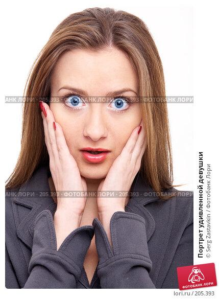 Купить «Портрет удивленной девушки», фото № 205393, снято 2 февраля 2008 г. (c) Serg Zastavkin / Фотобанк Лори