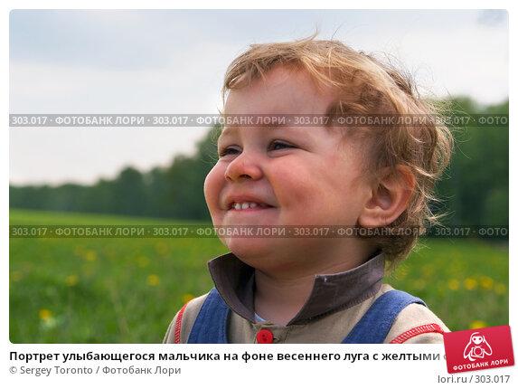 Портрет улыбающегося мальчика на фоне весеннего луга с желтыми одуванчиками, фото № 303017, снято 11 мая 2008 г. (c) Sergey Toronto / Фотобанк Лори