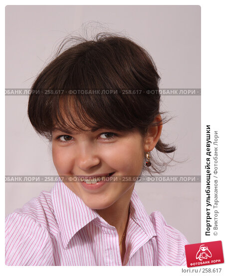 Портрет улыбающейся девушки, эксклюзивное фото № 258617, снято 19 апреля 2008 г. (c) Виктор Тараканов / Фотобанк Лори