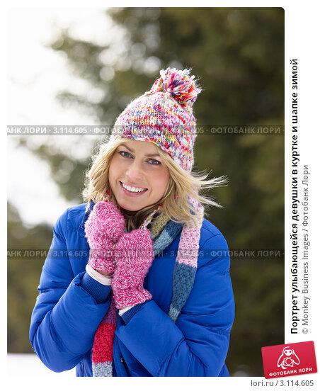 Портрет улыбающейся девушки в куртке и шапке зимой. Стоковое фото, фотограф Monkey Business Images / Фотобанк Лори
