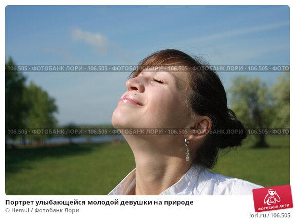 Портрет улыбающейся молодой девушки на природе, фото № 106505, снято 25 мая 2007 г. (c) Hemul / Фотобанк Лори