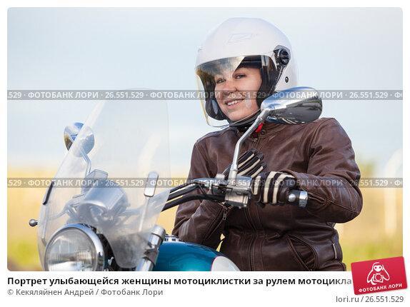 Портрет улыбающейся женщины мотоциклистки за рулем мотоцикла, фото № 26551529, снято 14 июня 2017 г. (c) Кекяляйнен Андрей / Фотобанк Лори