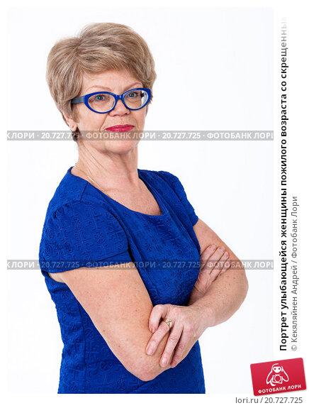 Купить «Портрет улыбающейся женщины пожилого возраста со скрещенными руками, белый фон», фото № 20727725, снято 13 декабря 2015 г. (c) Кекяляйнен Андрей / Фотобанк Лори