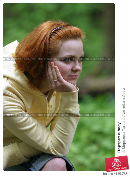 Купить «Портрет в лесу», фото № 145785, снято 10 июня 2006 г. (c) Морозова Татьяна / Фотобанк Лори
