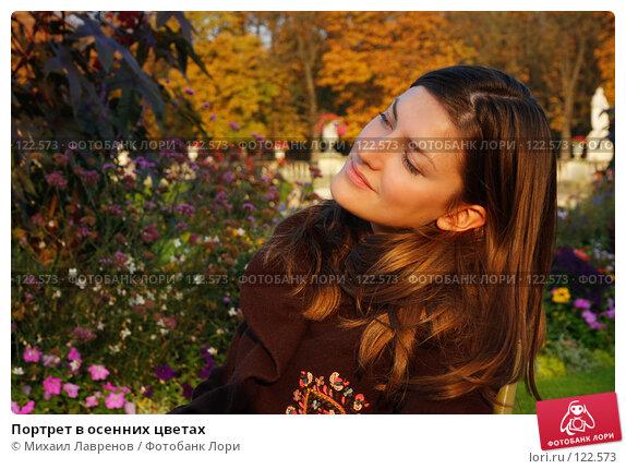 Портрет в осенних цветах, фото № 122573, снято 13 октября 2007 г. (c) Михаил Лавренов / Фотобанк Лори