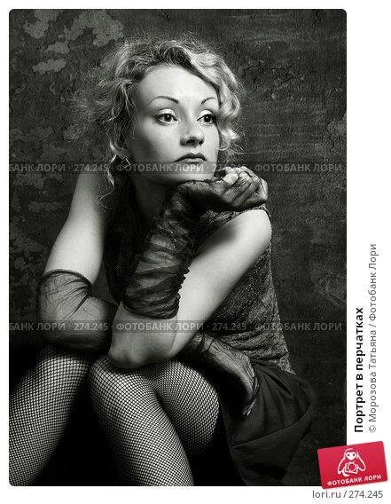 Портрет в перчатках, фото № 274245, снято 23 апреля 2005 г. (c) Морозова Татьяна / Фотобанк Лори