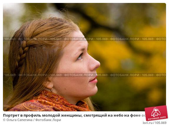Портрет в профиль молодой женщины, смотрящей на небо на фоне осенней листвы, фото № 105069, снято 22 августа 2017 г. (c) Ольга Сапегина / Фотобанк Лори