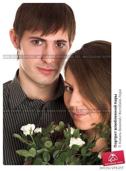 Портрет влюбленной пары, фото № 219217, снято 3 февраля 2008 г. (c) Коваль Василий / Фотобанк Лори