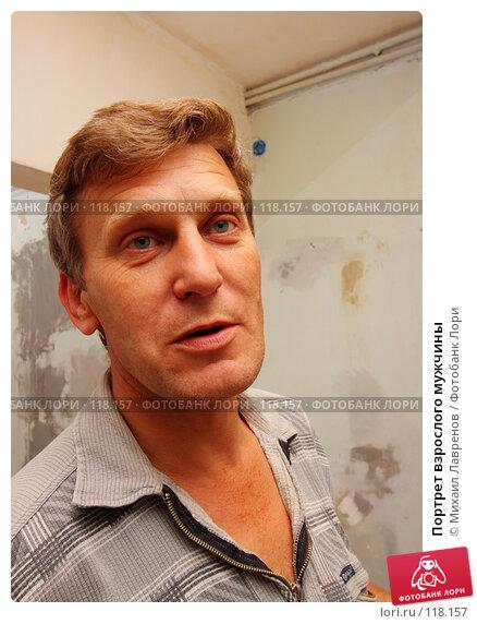 Портрет взрослого мужчины, фото № 118157, снято 26 октября 2007 г. (c) Михаил Лавренов / Фотобанк Лори