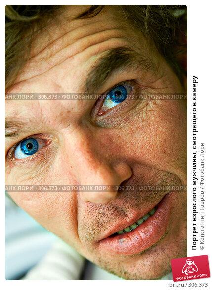 Купить «Портрет взрослого мужчины, смотрящего в камеру», фото № 306373, снято 3 февраля 2008 г. (c) Константин Тавров / Фотобанк Лори