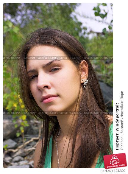 Портрет. Windy portrait, фото № 123309, снято 23 февраля 2017 г. (c) Коваль Василий / Фотобанк Лори