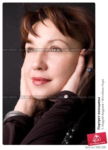 Портрет женщины, фото № 256169, снято 5 апреля 2008 г. (c) Андрей Андреев / Фотобанк Лори