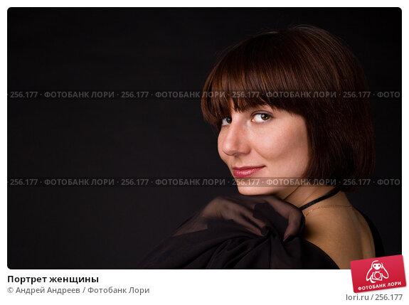 Портрет женщины, фото № 256177, снято 25 ноября 2007 г. (c) Андрей Андреев / Фотобанк Лори