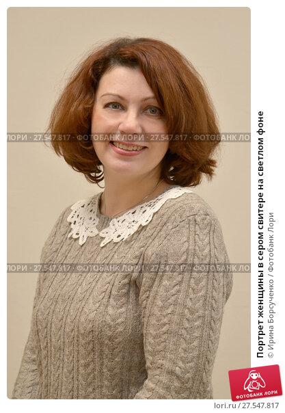 Купить «Портрет женщины в сером свитере на светлом фоне», фото № 27547817, снято 3 февраля 2018 г. (c) Ирина Борсученко / Фотобанк Лори