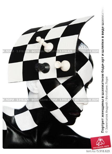 Портрет женщины в шахматном боди-арт и шляпке в виде шахматной доски, фото № 5918829, снято 7 мая 2014 г. (c) Заметалов Андрей / Фотобанк Лори