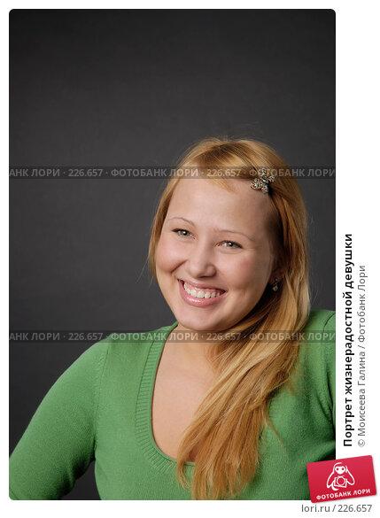 Купить «Портрет жизнерадостной девушки», фото № 226657, снято 27 января 2008 г. (c) Моисеева Галина / Фотобанк Лори