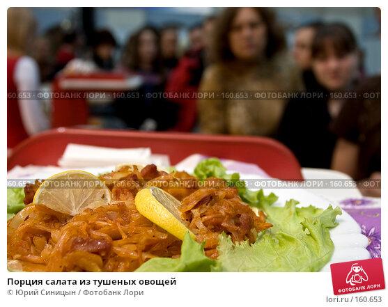 Порция салата из тушеных овощей, фото № 160653, снято 1 декабря 2007 г. (c) Юрий Синицын / Фотобанк Лори