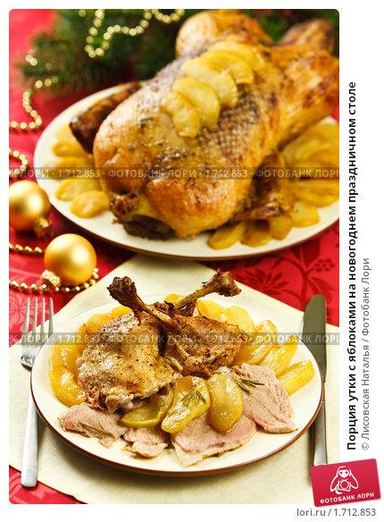 Купить «Порция утки с яблоками на новогоднем праздничном столе», эксклюзивное фото № 1712853, снято 18 мая 2010 г. (c) Лисовская Наталья / Фотобанк Лори
